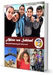 Ahlan wa Sahlan: Welcome!